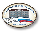Черепановский педагогический колледж